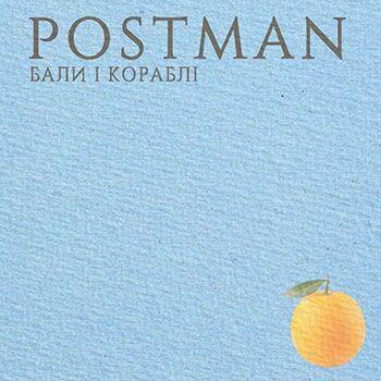 Postman – Бали і Кораблі