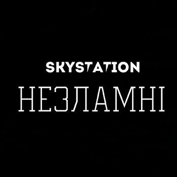 Skystation – Незламні