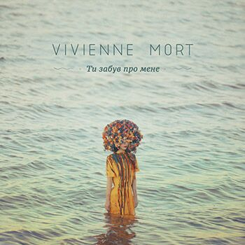Vivienne Mort – Ти забув про мене