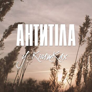 Антитіла – У книжках (Кліп)