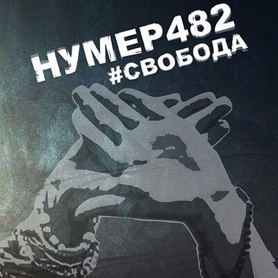 Нумер 482 – Свобода