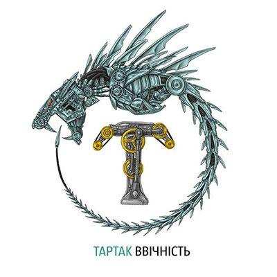 Тартак – Ввічність