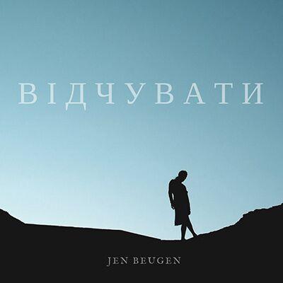 Jen Beugen – Відчувати