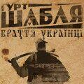 Шабля – Браття українці