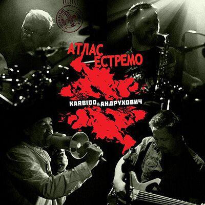 Андрухович & Karbido – Atlas Estremo