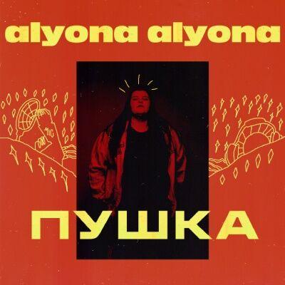 alyona alyona – Пушка