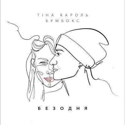 Бумбокс & Тіна Кароль – Безодня