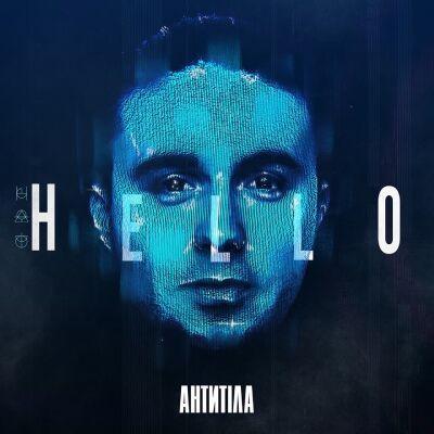 Антитіла – Hello
