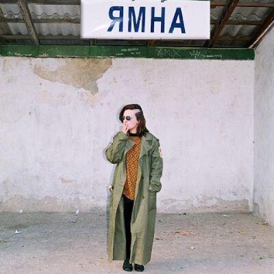 Орбахоса - Ямна