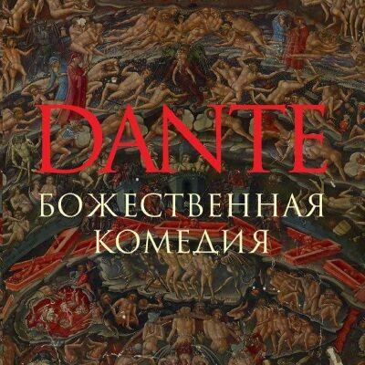 Данте Аліг'єрі – Божественна комедія
