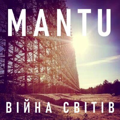 MANTU – Війна Світів