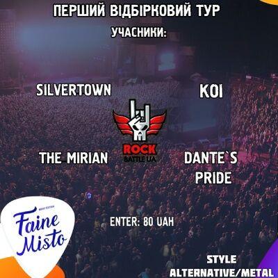 Metal-змагання у рамках Rock Battle UA