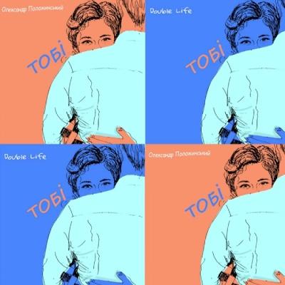 Double Life & О. Положинський – Тобі