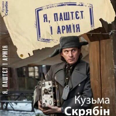 Кузьма Скрябін – Я, Паштєт і армія