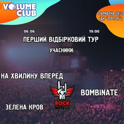 Rock Battle UA запрошує на folk/indie відбір