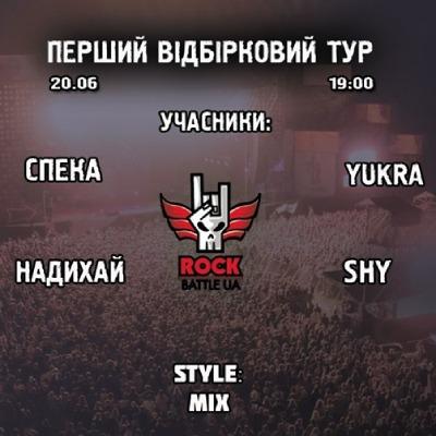 Останній відбірковий раунд Rock Battle UA