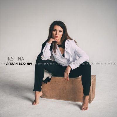 IKSTINA – Літали всю ніч