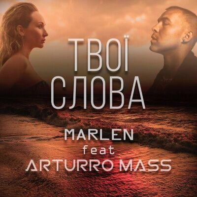 MARLEN & Arturro Mass – Твої слова