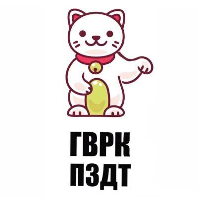 ГВРК – ПЗДТ