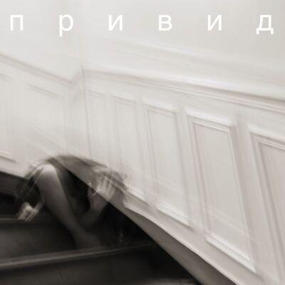 Пирятин – Привид