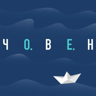 Океан Ельзи – Човен