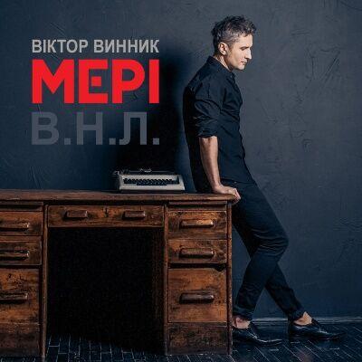 Віктор Винник і МЕРІ – В.Н.Л.
