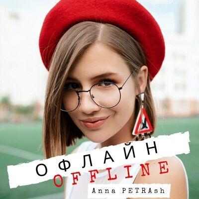 Anna PETRAsh – Офлайн