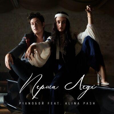 Pianoбой & Alina Pash – Перша Ледi