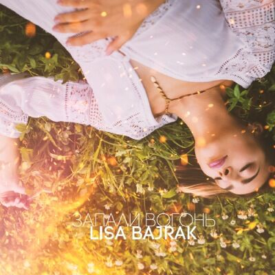 Lisa Bajrak – Запали вогонь