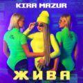 Kira Mazur – Жива