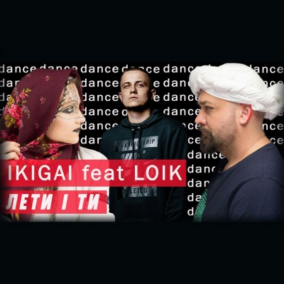 IKIGAI & Артем Лоїк