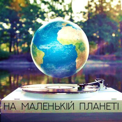Kozak System – На Маленькій Планеті