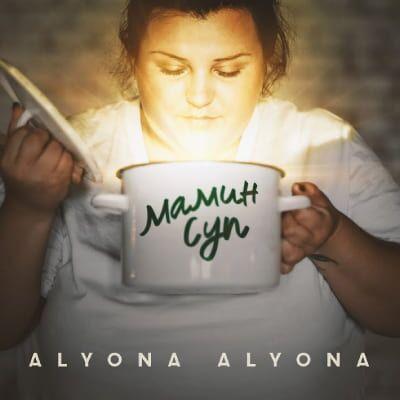 alyona alyona – Мамин суп