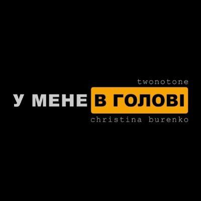 twonotone – У мене в голові