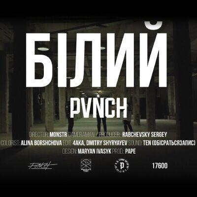 PVNCH – Білий