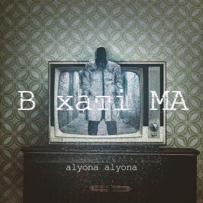 alyona alyona – В хатi МА