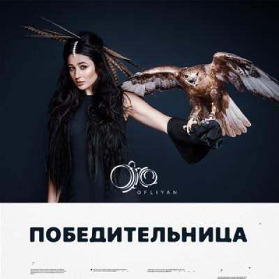 Ofliyan – Победительница