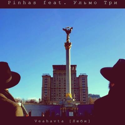 Ульмо Три & Pinhas – Veahavta / Люби