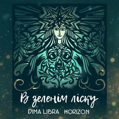 DIMA LIBRA & HORIZON – В зеленім ліску