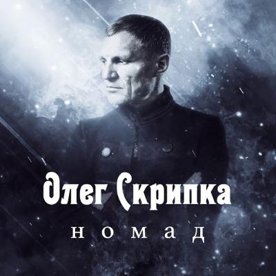 Олег Скрипка – Номад