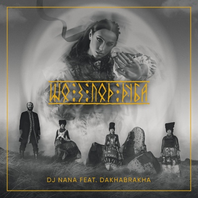 DakhaBrakha & Dj NANA – Шо з-под дуба