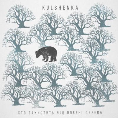 KULSHENKA – Хто захистить від повені дерева