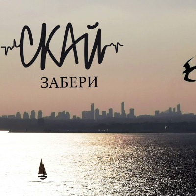 СКАЙ – Забери