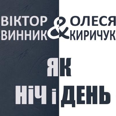 Віктор Винник (МЕРІ) і Олеся Киричук – Як ніч і день