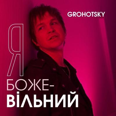 Grohotsky – Я БожеВільний