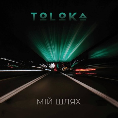 TOLOKA – Мій Шлях