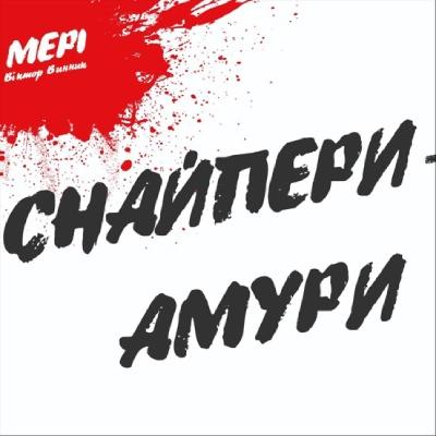 Віктор Винник і МЕРІ – Снайпери-амури (Альбом)