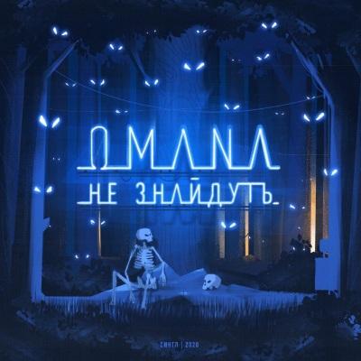 OMANA – Не Знайдуть