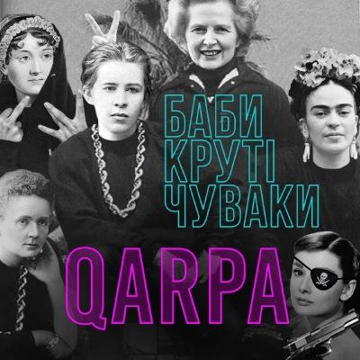 Qarpa – Баби Круті Чуваки