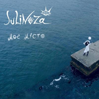 JULINOZA – Моє Місто (Кліп)